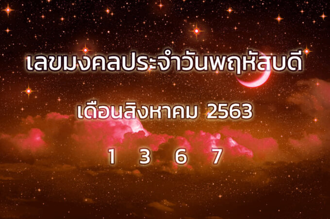 เลขมงคลประจำวันเกิด เดือนสิงหาคม 2563